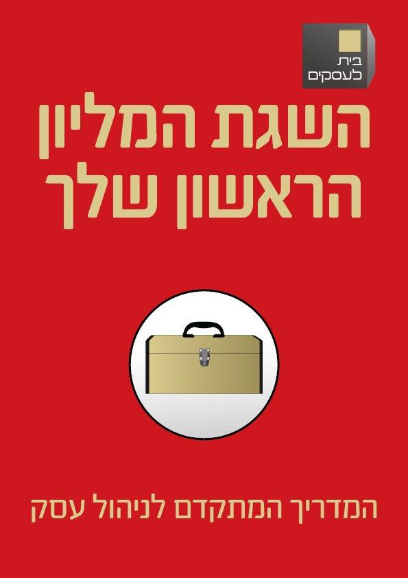 Book h2b_cover